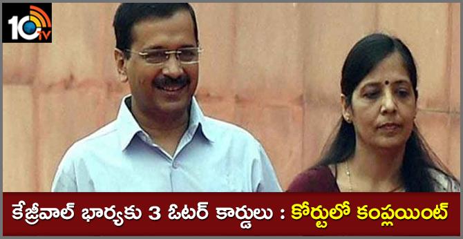 CM Kejriwal's wife Sunitha has three voters ID s Complaint to Delhi court