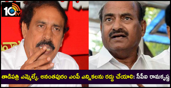 CPI Ramakrishna Complaint Against JC Diwakara Reddy
