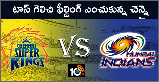 CSKvsMI: Chennai won toss choose to bowl
