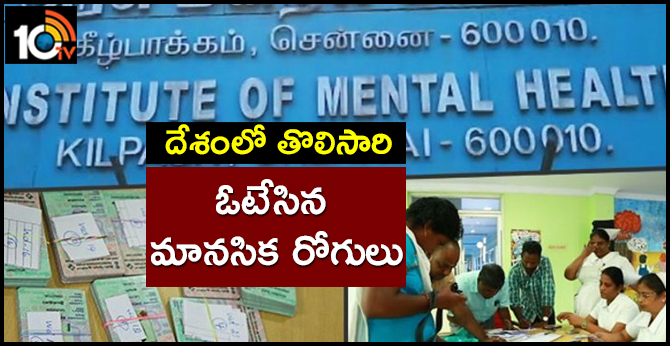 Chennai's mentally-challenged PEOPLE casts their vote in LokSabha election