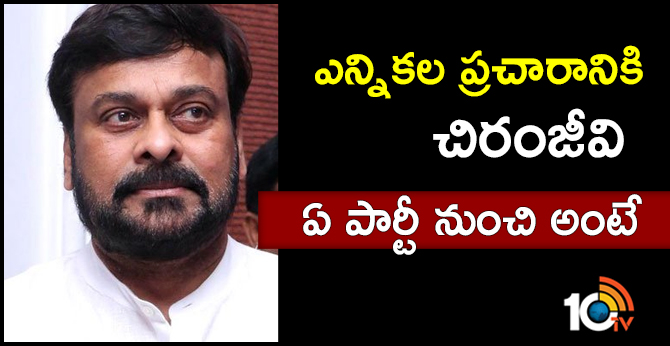 Chiranjeevi To Start Election Campaign for Congress
