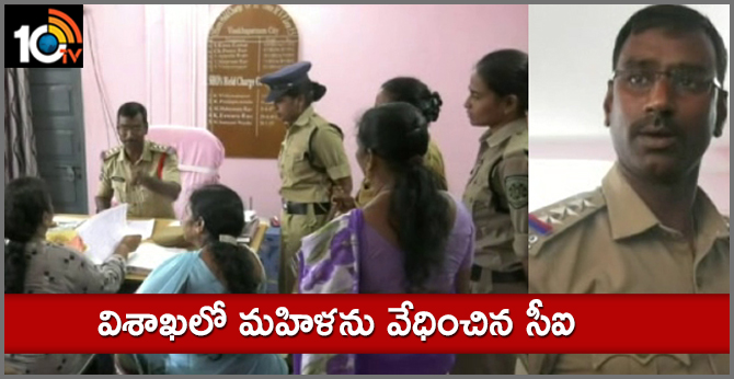 Circle Inspector accused of harassment in Visakhapatnam