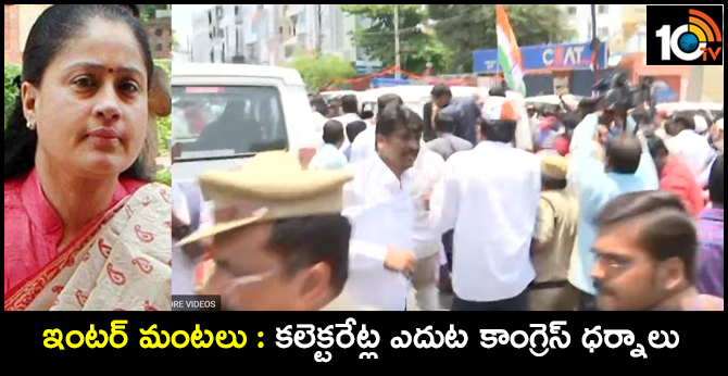 Congress Dharna at Warangal Collectorate: Vijayaswamy Arrest