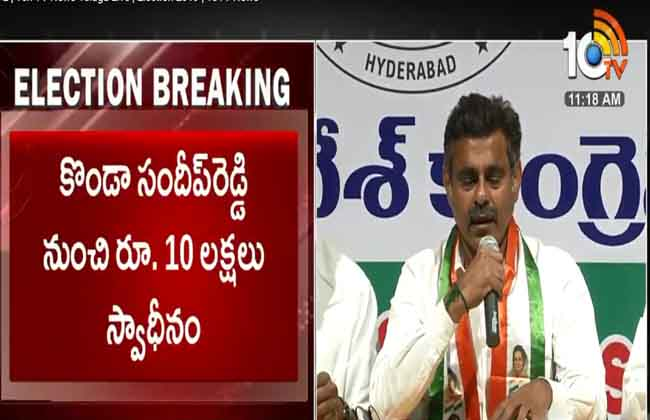 Congress leader Rs 10 lakh was seized