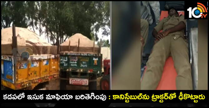 Constable Injured By Sand Mafia After The Tries To Stop Illegal Mining In Kadapa