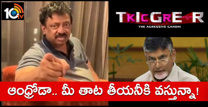Controversial song sing by ramgopal varma