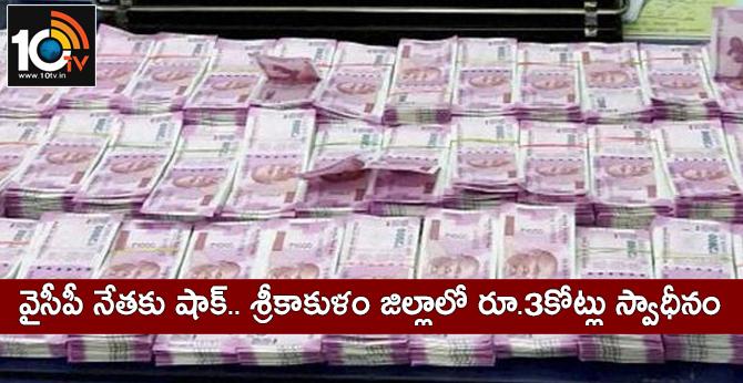 Cops seizes Rs.3Cr unaccounted cash in Srikakulam