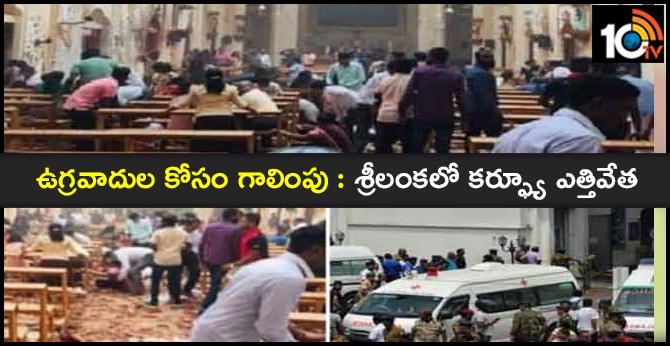 Curfew Lifted In Sri Lanka After Multiple Blasts