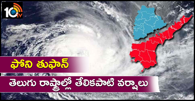 Cyclone Fani Latest Updates Ap Alert
