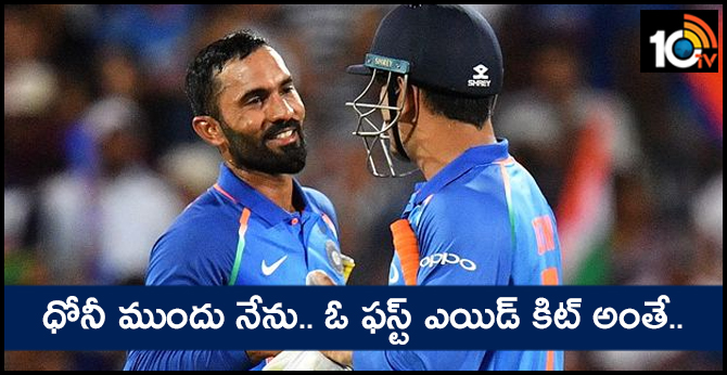 Dinesh Karthik says, Dhoni in team, I'm just a small first-aid kit