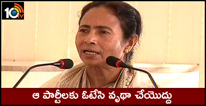 Don't waste your vote on CPM or Cong, Mamata Banerjee