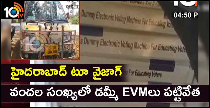 """Dummy EVM""""s In Narasannapalem"""
