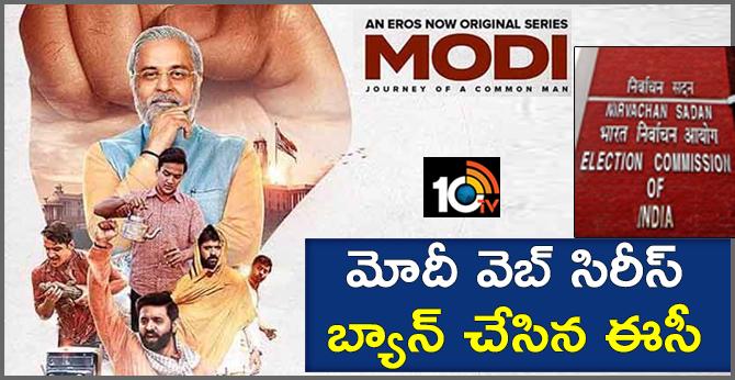 EC Bans Web Series 'Modi-Journey of a Common Man'-10TV
