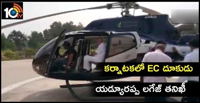 EC Flying Squad Checks Yeddyurappa Luggage