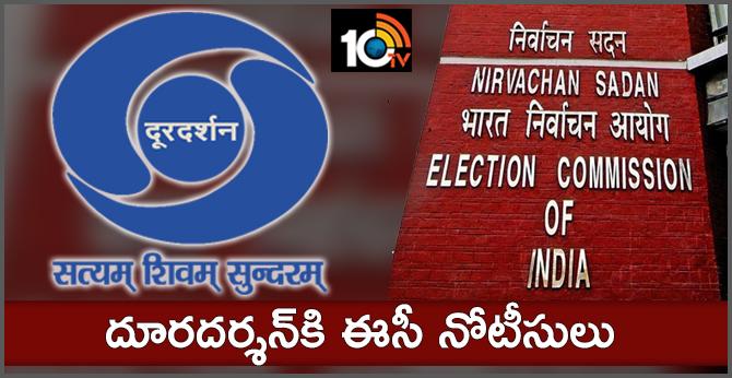 EC issues notice to Doordarshan