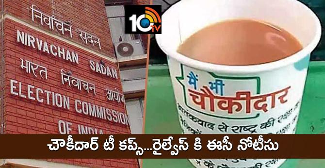 EC notice to railways over Main Bhi Chowkidar tea cups, PM Modi's picture on tickets