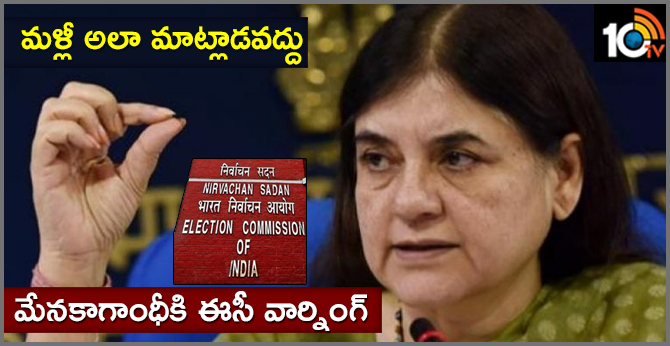 EC warns Maneka Gandhi for her claim that she grades villages based on how they vote for her