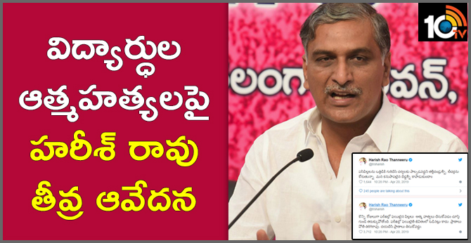 EX minister Harish Rao's Twitter on suicide of students
