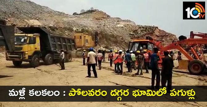 Earth Cracks Again Polavaram Project