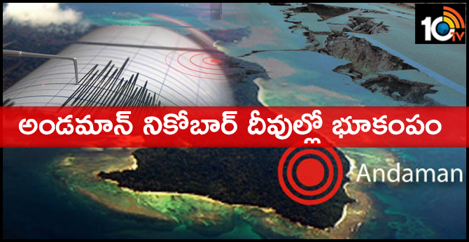 Earthquake Hits Andaman Nicobar Islands