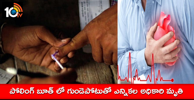 Electoral officer dies in a polling booth with heart attack