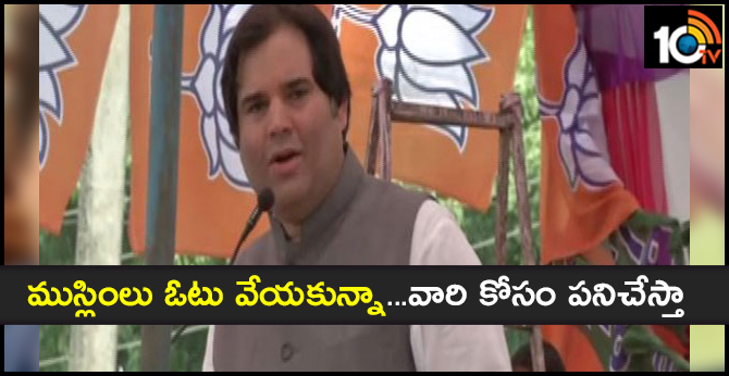 Even if you don't vote for me, I will work for you: Varun Gandhi to Muslims