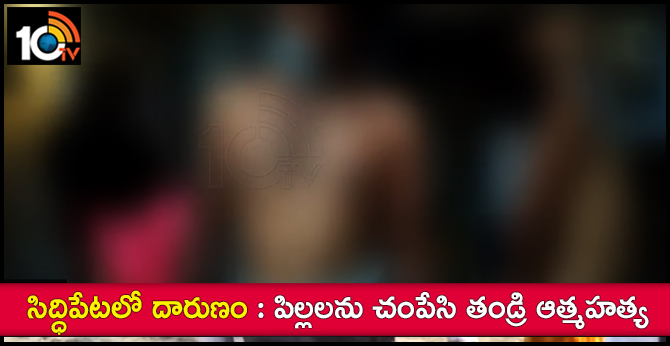Father Kills Own Two Daughters In Siddipet