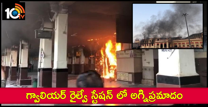 Fire broke out in canteen at Gwalior railway station