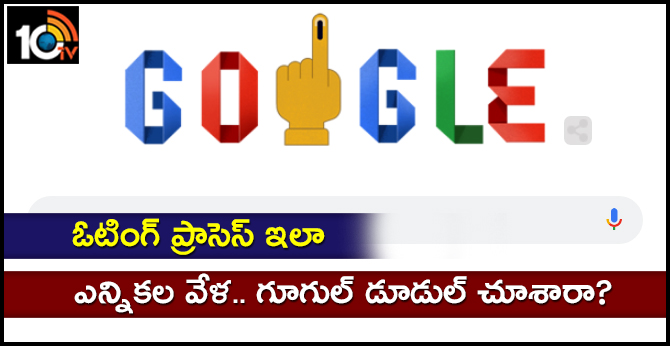 Google Doodle encourages Indians to vote as Lok Sabha elections begin