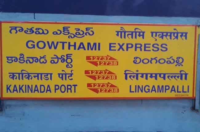 Gowthami Express Train Route Change