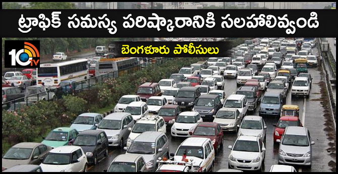 Have a solution for Bengaluru's Terrible Traffic ? Cops seeks adivce from residents