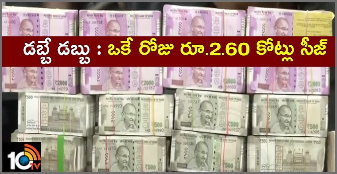 Hawala Cash seized In Elections in Hyderabad city