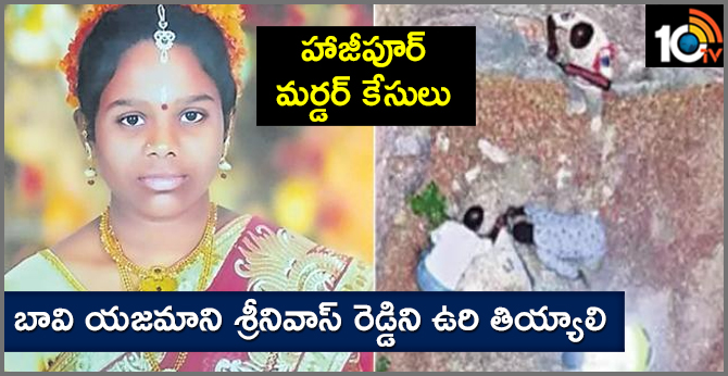 Hazipur Murder Cases, Hang Srinivas Reddy