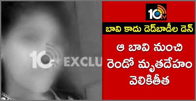 Hazipur Murder Mystery, Manisha Dead Body Found