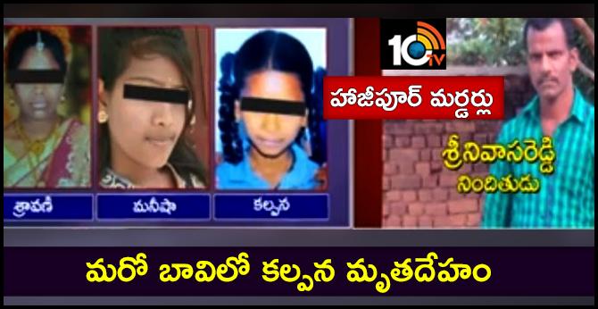 Hazipur Murders, Kalpana Dead Body Found