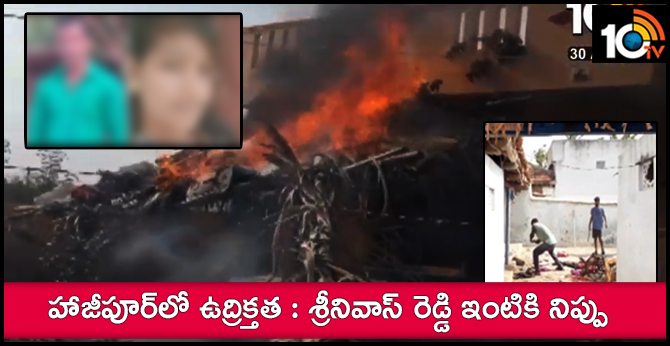 Hazipur Tension, Srinivas Reddy House Burnt