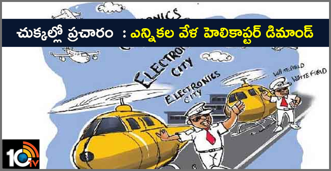 Helicopters demands in elections
