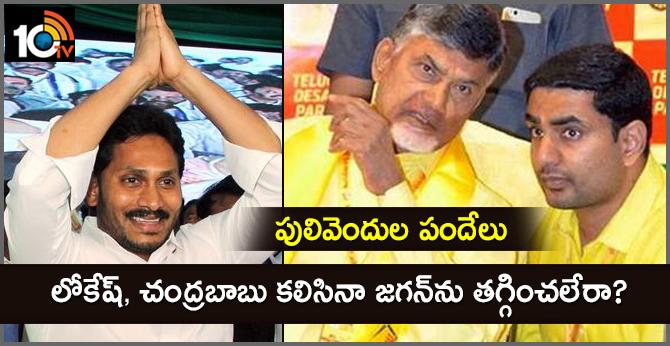 Huge betting happens on YS Jagan's majority in Pulivendula
