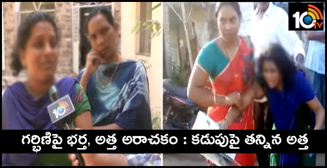 Husband and aunt torture on pregnant woman