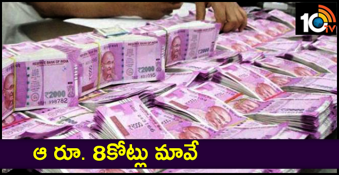 Hyderabad Police Seize Rs 8 Crore Withdrawn From BJPs Bank Account