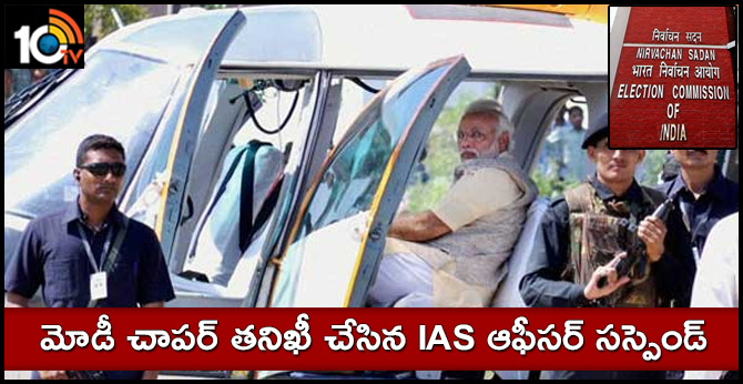 IAS Officer Suspended For Checking PM's Chopper