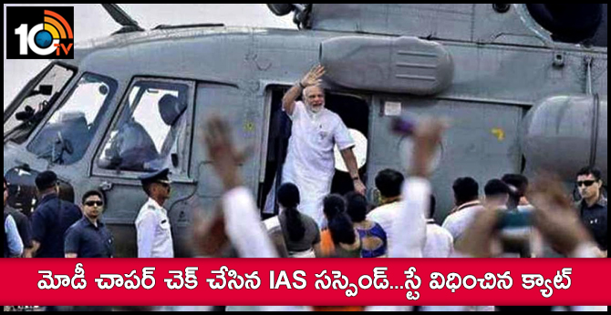 CAT stays suspension of IAS officer who checked PM's copter