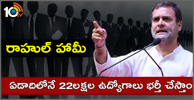 IF CONGRESS COMES INTO POWER WILL GIVE 22 LAKH JOBS..RAHUL GANDHI