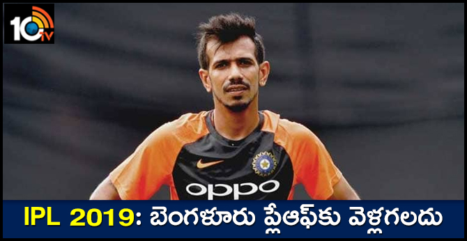 IPL 2019: RCB'S Yuzvendra Chahal STILL HOPES ON PLAY OFF