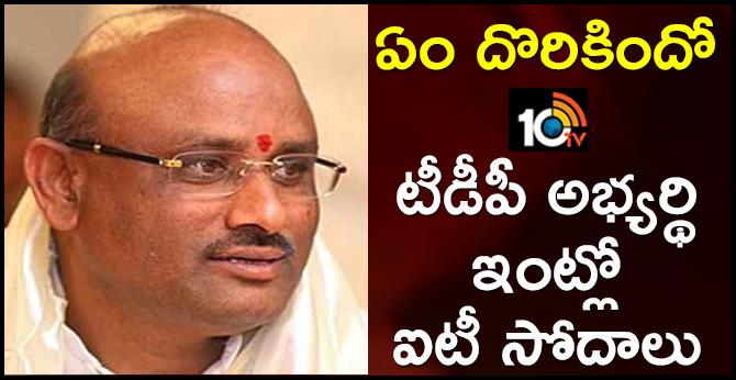 IT Raids On Mydukur TDP MLA Candidate House