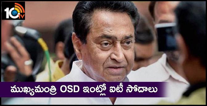 IT Raids on House of Madhyapradesh CM OSD