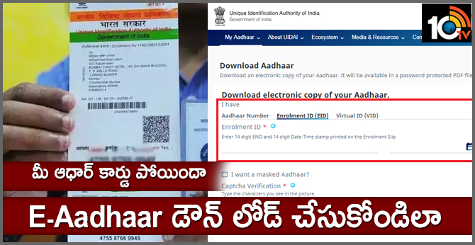 If you losing your Aadhaar card, download e-Aadhaar from Online, Follow these Steps