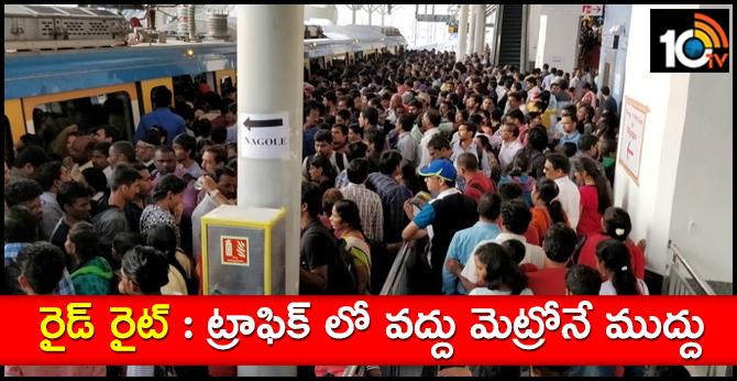 Increasing passengers to metro rail