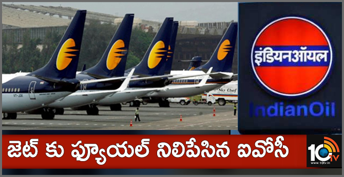 Indian Oil stops fuel supply to Jet Airways