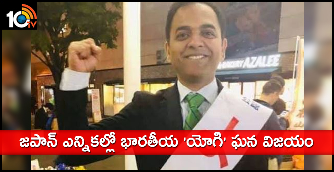 Indian-origin 'Yogi' wins poll in Japan